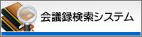 회의록 검색 시스템