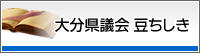 오이타현 의회 콩 치시키