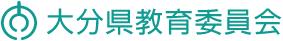 오이타현 교육위원회