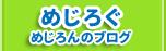 메지로그(메지론노 블로그)