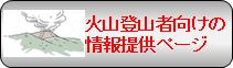 화산 등산자용의 정보 제공 페이지