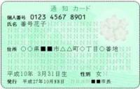 개인 번호 통지 카드