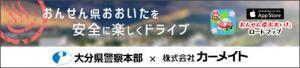 온센현 오이타 로드맵