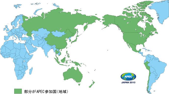 トピックス APEC成長戦略ハイレベル会合開催 - 大分県ホームページ