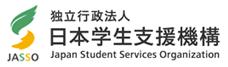 일본 학생 지원 기구