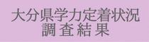 오이타현 학력 정착 상황 조사 결과