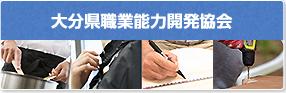 오이타현 직업 능력 개발 협회