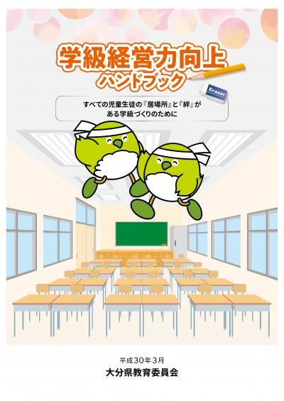 학급 경영력 향상 핸드북