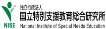 국립 특별 지원 교육 종합 연구소 링크
