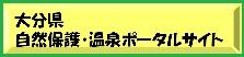 오이타현 자연 보호·온천 포타르사이트