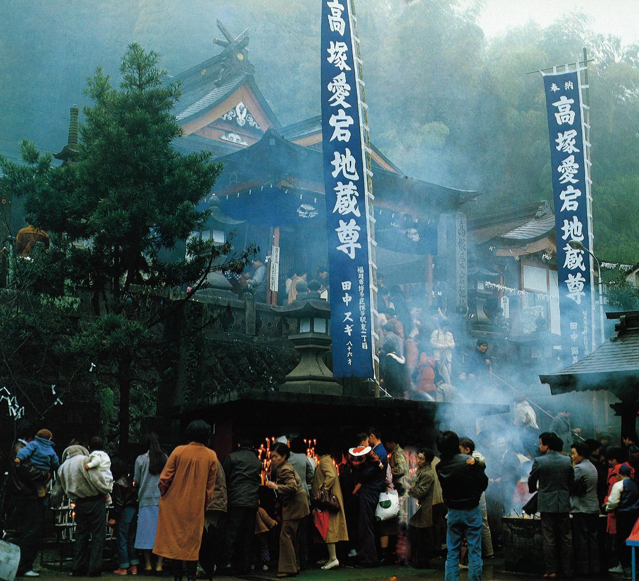 地蔵 尊 高塚