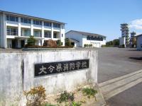 오이타현 소방 학교 외관